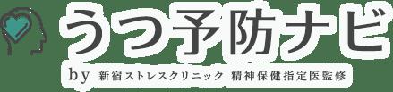 うつ予防ナビ|新宿ストレスクリニック精神保健指定医監修