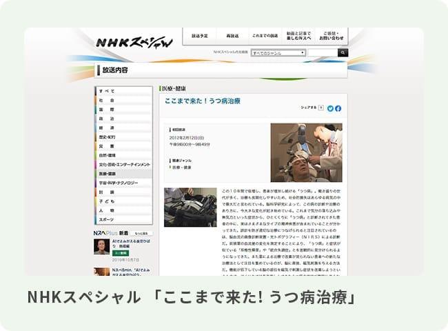 NHKスペシャル 「ここまで来た!うつ病治療」